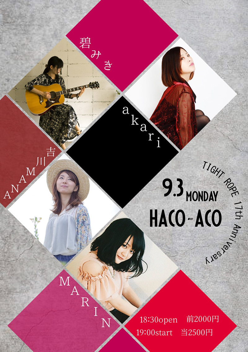 2018.9.3 HACO-ACO TIGHT ROPE 17th anniversary